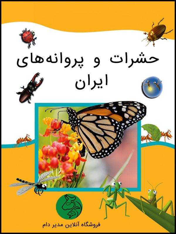اطلس حشرات و پروانههای ایران