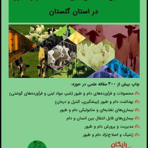 مجموعه مقالات نخستین همایش ملی صنعت دام و طیور ــ استان گلستان