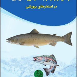 عوامل موثر در ظرفيت نگهداري ماهي قزل آلا در استخرهاي پرورشي