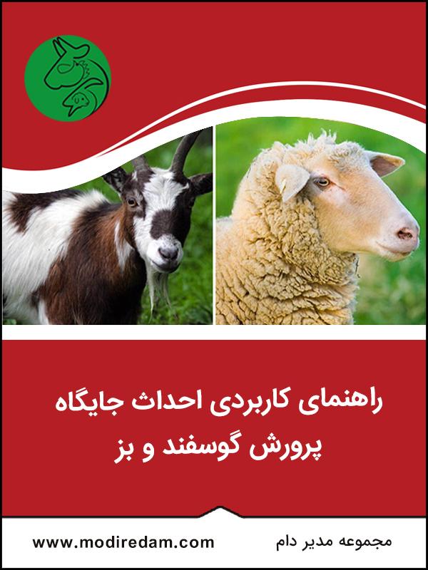 راهنمای احداث جايگاه پرورش گوسفند و بز